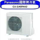 《全省含標準安裝》Panasonic國際...
