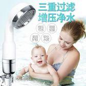 花灑套裝歐式負離子花灑噴頭套裝超強增壓家用過濾除氯花灑淋浴洗澡蓮蓬頭 QG10240『優童屋』