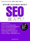 (二手書)SEO 超入門:教你免費又有效的網站行銷好點子