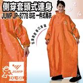 【 Jump 將門 JP-8778 印花側穿套頭式風雨衣 】 連身式 一件式側開拉鍊 半開雨衣 2XL-4XL 耐水壓
