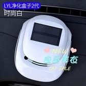 空氣淨化器 凈化器汽車車載家用消除異味太陽能車內車用氧吧 2色T