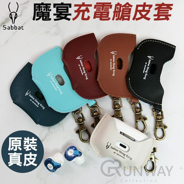 sabbat 魔宴真皮保護套 藍芽耳機 E12 X12 pro 充電艙皮套 厚款皮革 周邊配件