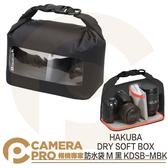 ◎相機專家◎ HAKUBA DRY SOFT BOX 防水袋 M 黑色 KDSB-MBK 防潮 HA336887 公司貨