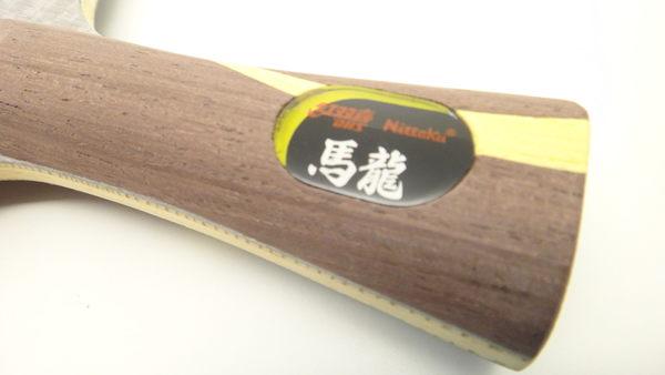 Nittaku 馬龍5  Malong Five  桌球拍