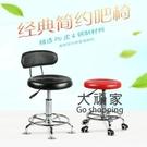 吧台椅 圓凳子實驗凳酒吧椅子靠背椅高腳凳旋轉吧台凳升降椅子T