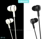 【USAMS 原廠貨】EP-12 入耳式立體高品質適用所有3.5mm孔 接聽電話/可聽音樂 線控耳機有線耳機
