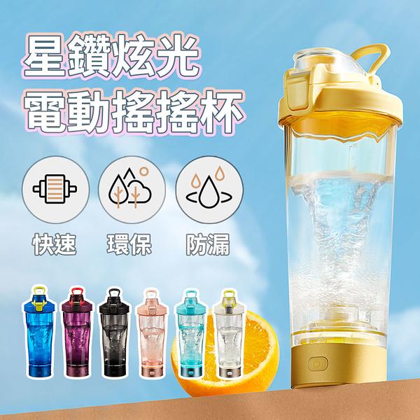 2021 Tritan星鑽炫光電動搖搖杯 健身 蛋白粉 美安 賀寶芙 冰霸杯 雪克杯 電動攪拌杯 運動隨行杯