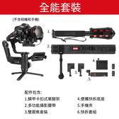 Zhiyun 智雲 Crane 3 Lab 雲鶴 3 三軸穩定器 全能套裝 正成公司貨 保固18個月