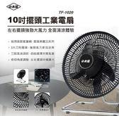 《小太陽》10吋擺頭工業電扇TF-1020  曼慕衣櫃