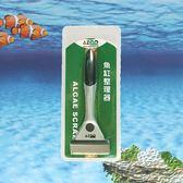 AZOO魚缸整理器-軟刀