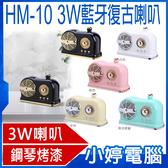 【3期零利率】全新 HM-10 3W藍芽復古喇叭 藍牙4.2+EDR 廣播收聽 TF卡播放 USB隨身碟播放