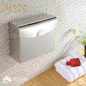 手紙盒衛生間紙巾盒 廁所廁紙盒衛生紙盒洗手間不銹鋼草紙盒免打孔