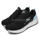 Skechers 慢跑鞋 Go Run Ride 8 黑 藍 女鞋 八代 輕量材質 舒適大底 運動鞋【PUMP306】 15224BKTQ