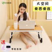 鉅惠兩天-筆電桌筆電桌床上用小書桌懶人學習可折疊學生宿舍桌子多功能簡約【八九折促銷】