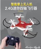 迷你遙控飛機 無航拍口袋無人機 四軸飛行器 玩具【快速出貨】