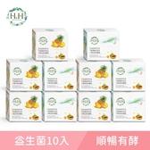 【10入組】HH優暢益菌高纖粉(30包/盒)