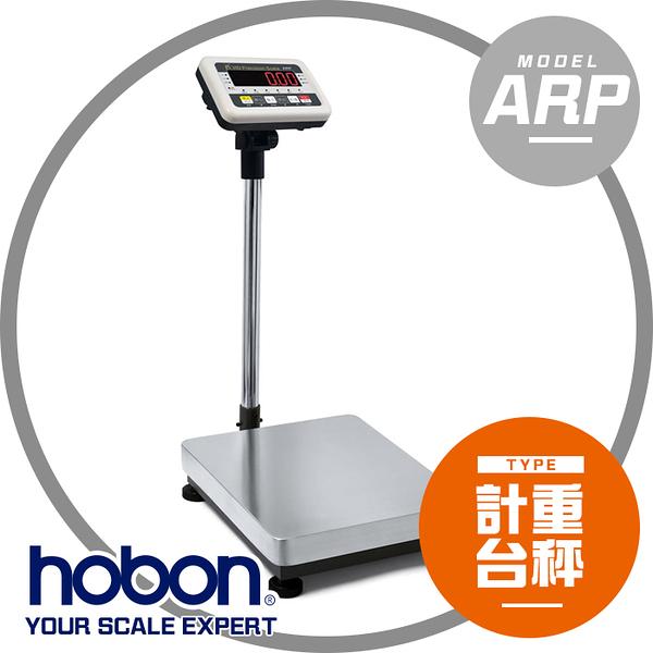 【hobon 電子秤】  ARP-Series 電子計重台秤 (LED)台面40X50 CM