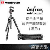 Manfrotto Befree Advanced 鋁合金扭鎖旅行三腳架套裝-黑色 MKBFRTA4BK-BH 總代理公司貨 送抽獎券