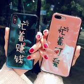 iPhoneX手機殼蘋果6s新款7plus硅膠套防摔i8個性藍光6p情侶軟殼 時尚潮流