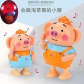 電動玩具 寶寶抖音同款兒童電動玩具1-3周歲會說話的跳舞唱歌海草萌萌小豬 俏腳丫