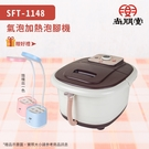 尚朋堂氣泡加熱泡腳機SFT-1148