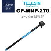 《台南-上新》TELESIN  GP- MNP-270 碳纖維 自拍桿  超長 270 CM 自拍棒 HERO GoPro SJ 都可使用
