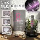 韓國 MASIL沙龍級8秒護髮髮膜 20入組