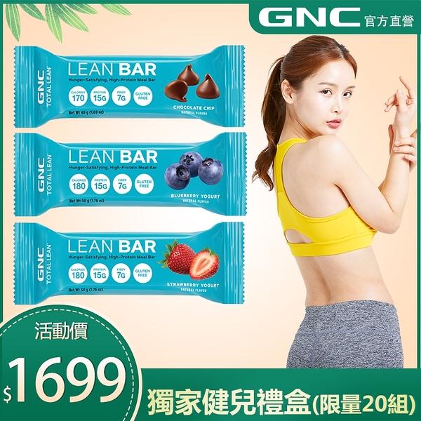 【GNC健安喜】健兒零嘴 Total Lean營養棒禮盒 20條/盒