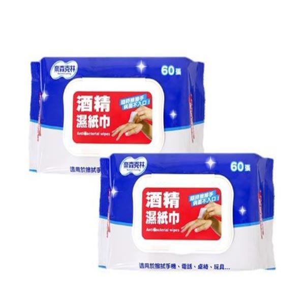 奈森克林 酒精濕紙巾(60張入)【小三美日】附掀蓋 ※禁空運