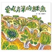 (二手書)愛吃青菜的鱷魚