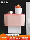 衛生間紙巾盒 廁所掛壁式防水免打孔抽紙盒衛生紙捲紙盒浴室置物架【八折搶購】