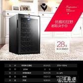 紅酒櫃子恒溫酒櫃家用小型客廳冰吧冷藏櫃電子葡萄酒展示櫃CY『小淇嚴選』