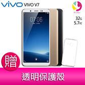 分期0利率 VIVO V7 4G/32G 5.7吋 智慧型手機 贈『透明保護殼*1』