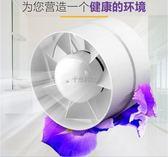 通風扇 排氣扇衛生間換氣扇4寸 110PVC管道排風扇靜音家用小型抽風機100 非凡小鋪