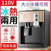 110V飲水機 臺式小型家用迷你型冷熱冰溫熱辦公室宿舍節能制冷制熱開水機-冰熱兩用【現貨免運】