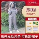養蜂防護服裝蜜蜂工具防蜂衣專用連體防蟄透氣全套加厚防護帽手套【快速出貨】