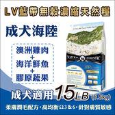 買就送5LB 1包 -  LV藍帶無穀濃縮天然狗糧15LB(6.8kg) - 成犬 (海陸+膠原蔬果)-免運費