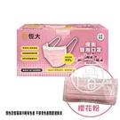 恒大優衛 醫用 口罩(櫻花粉色) 50入/盒【i -優】醫療 口罩 醫藥口罩