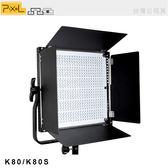EGE 一番購】PIXEL【K80S 可調色溫版】600顆超薄型金屬外殼LED持續燈 補光燈 CRI95以上【公司貨】