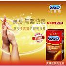保險套專賣店 使用方法 提高避孕機率  Durex杜蕾斯真觸感裝保險套 8片裝 衛生套世界