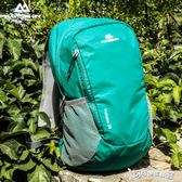 登山包 戶外旅行包登山徒步休閒日背包男女20L小書包超輕便攜運動雙肩包 Cocoa