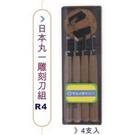 《享亮商城》Z3526 日本丸一雕刻刀組R4   AP