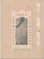二手書博民逛書店《城市蛻變歌仔味:臺北市歌仔戲發展史》 R2Y ISBN:9860322627