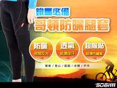 SOGK 哥頓防曬腿套-黑(抗UV 夜間反光彈性透氣 袖套腿套 單車 自行車)?