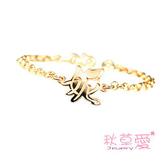 《 SilverFly銀火蟲銀飾 》秋草愛-愛的圍繞系列-中文單字純銀刻字手鍊