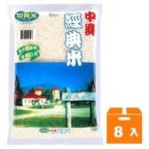 中興米 中興經典米 2kg (8入)/箱【康鄰超市】