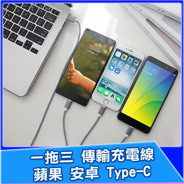 一拖三 三用傳輸充電線 蘋果 安卓 TYPE C iPhone Micro ix i8 i7 i6