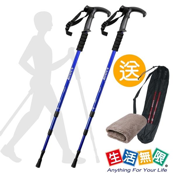 【生活無限】健走杖/行走杖/經典款三節 6061鋁合金/T柄 (藍色 2入) N02-109-1《贈送背袋+方巾》
