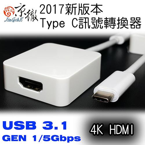 京徹 UCH-11 USB 3.1 Type C 轉 4K HDMI 訊號轉接線材【支援NEW Macbook Pro 13/15 htc10 LG V20】
