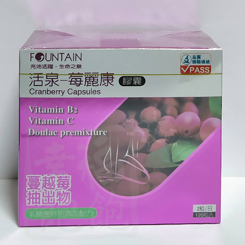 永信FOUNTAIN 活泉 莓麗康 膠囊 120粒*1